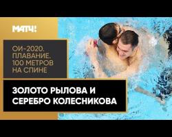Embedded thumbnail for ОИ-2020. 100 м на спине
