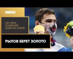 Embedded thumbnail for ОИ-2020. 200 м на спине